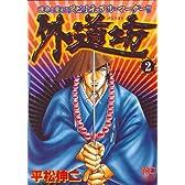 外道坊 2巻 (ニチブンコミックス)