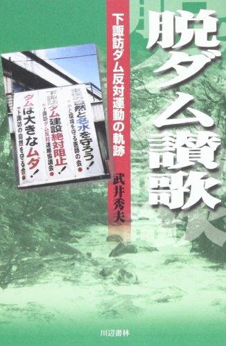 脱ダム讃歌―下諏訪ダム反対運動の軌跡