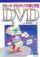 DVD―12センチ・ギガメディアの夢と野望
