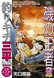 釣りキチ三平 クラシック 磯の王者 (プラチナコミックス)