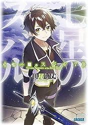 七星のスバル (7) (ガガガ文庫)