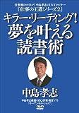 【 中島孝志 『仕事の王道シリーズ2』--キラーリーディング!夢を叶える読書術 】 [DVD]