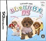 「おしゃれな仔犬DS」の画像