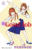 新Good Job~グッジョブ(6) (KC KISS)