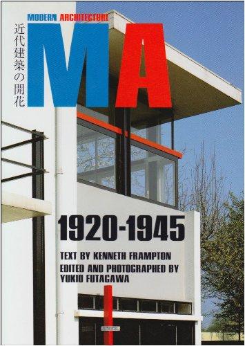 モダン・アーキテクチュア (2) 1920-1945 近代建築の開花