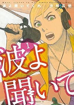 波よ聞いてくれ(1) (アフタヌーンコミックス)