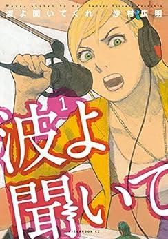 [沙村広明]の波よ聞いてくれ(1) (アフタヌーンコミックス)