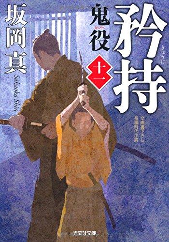 矜持: 鬼役(十一) (光文社時代小説文庫)の詳細を見る