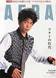 AERA (アエラ) 2014年 2/10号 [雑誌]