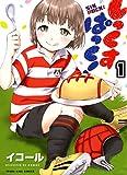 しっくすぱっく!(1): YKコミックス (ヤングキングコミックス)
