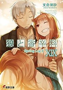 狼と香辛料XIX Spring LogII (電撃文庫)