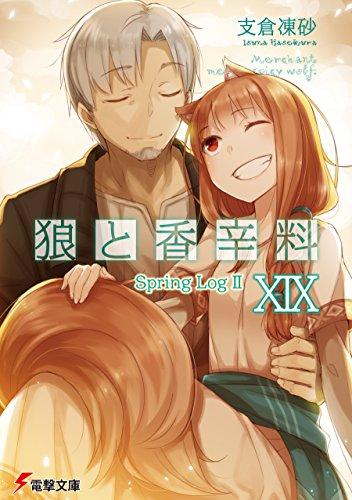[画像:狼と香辛料XIX Spring LogII (電撃文庫)]