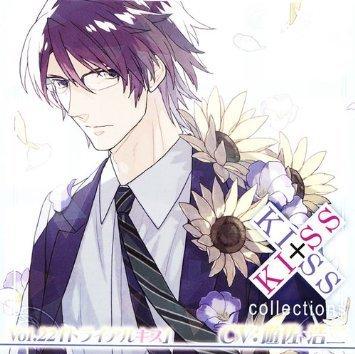【ドラマCD】KISS×KISS collections Vol.22 トライアルキス (CV.遊佐浩二) アニメイト限定販売の詳細を見る