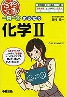 一問一答まる覚え化学2 (合格文庫 16)