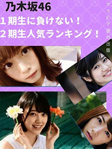 【乃木坂46】1期生に負けない!2期生人気ランキング!!