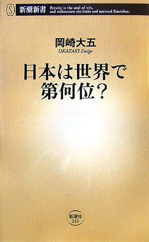 日本は世界で第何位? (新潮新書)の詳細を見る