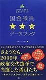 国会議員三ツ星データブック---- 質問王ランキング (2012年総選挙版)
