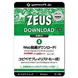 ZEUS DOWNLOAD LITE ダウンロード万能ライト~動画ダウンロードの基本機能版 | カード版 | Win対応