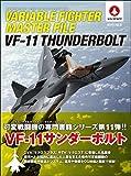 ヴァリアブルファイター マスターファイル VF-11サンダーボルト (マスターファイルシリーズ)