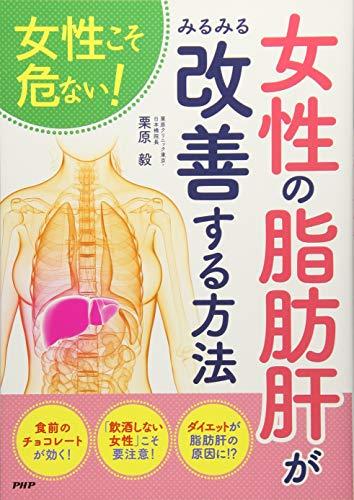 女性こそ危ない! 女性の「脂肪肝」がみるみる改善する方法