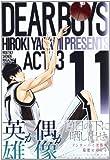 DEAR BOYS ACT3(11) (講談社コミックス月刊マガジン)