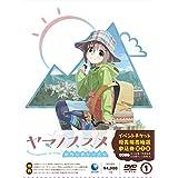 ヤマノススメ セカンドシーズン1巻 (イベント参加優先購入抽選券付き) [DVD]