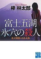 富士五湖 氷穴の殺人 私立探偵・小仏太郎 (実業之日本社文庫)