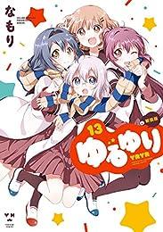 ゆるゆり: 13 (百合姫コミックス)