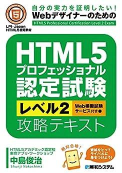 [中島俊治]のHTML5プロフェッショナル認定試験レベル2攻略テキスト