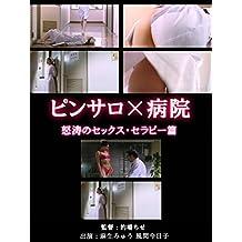 ピンサロ×病院 怒涛のセックス・セラビー篇