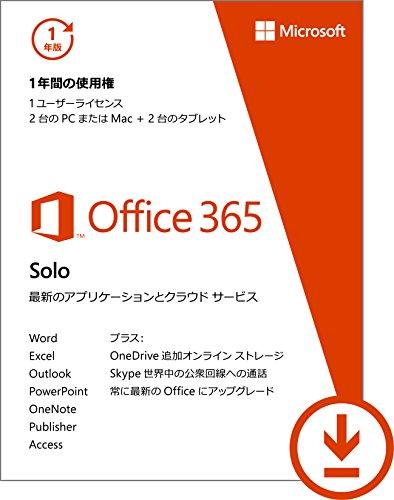 Microsoft Office 365 Solo(1年版) [オンラインコード] [ダウンロード][Win/Mac/iPad対応](PC2台/1ライセンス)【国内正規品】 -