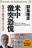 米中激突 恐慌-板挟みで絞め殺される日本 (Econo-Globalists 22) 画像