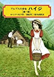 アルプスの少女 ハイジ(第一部) (偕成社文庫3030)