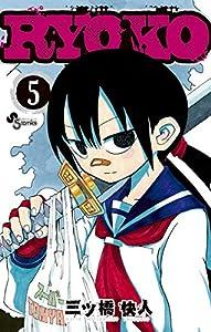 RYOKO(5) (少年サンデーコミックス)