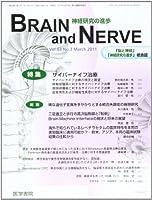 BRAIN AND NERVE (ブレイン・アンド・ナーヴ) - 神経研究の進歩 2011年 03月号 [雑誌]