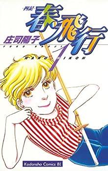春・飛行(1) (BE・LOVEコミックス)