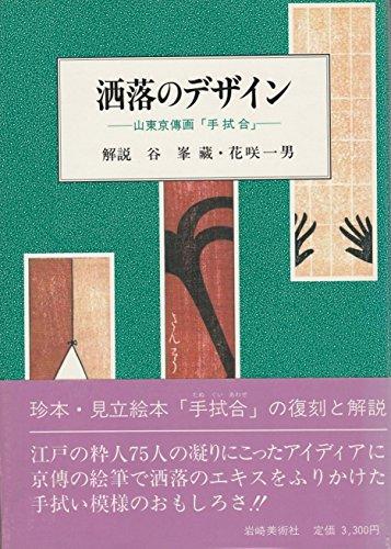 洒落のデザイン―山東京伝画『手拭合』