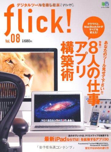 flick! 8(フリック)の詳細を見る