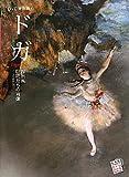 ドガ―NHK巨匠たちの肖像 (DVD美術館)