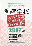 看護学校入試精選問題集 2017年版