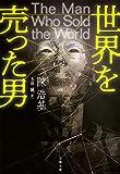 世界を売った男 (文春文庫)