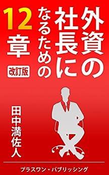 [田中満佐人]の外資の社長になるための12章(改訂版)