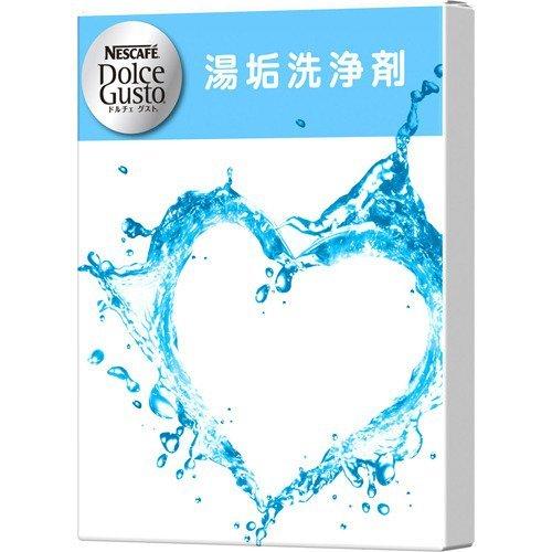 ネスレ ネスカフェ ドルチェグスト専用 湯垢洗浄剤 YSJ16001
