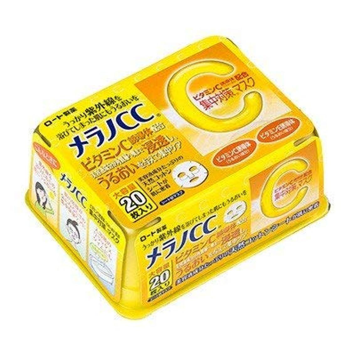移動消毒剤慎重メラノCC 集中対策マスク × 6個セット