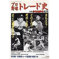 プロ野球トレード史 波乱万丈!それぞれの野球人生を変えた運命のドラマ 別冊週刊ベースボール 新年号 (1991年)