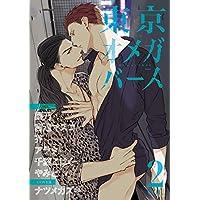 東京オメガバース vol.2 [雑誌] (MARBLE COMICS)
