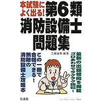 本試験によく出る! 第6類消防設備士問題集 (国家・資格シリーズ 189)