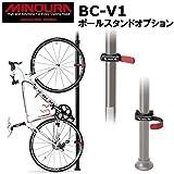 ミノウラ BC-V1 ポールスタンドオプション バイクタワー・バイクピット用追加アタッチメント