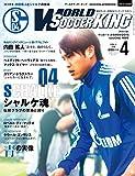 WORLD Soccer KING 2015年4月号