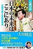 公開対談 日本の未来はここにあり――正論を貫く幸福実現党――